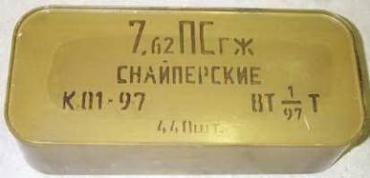Russian sniper ammo tin
